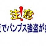 大阪でパンプス強盗が多発!犯人はいまだ捕まらず。