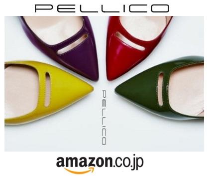 ペリーコの靴取扱通販アマゾン