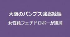 大阪のパンプス強盗続編