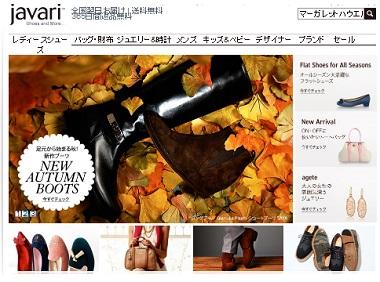 通販サイトジャバリのイメージ画像