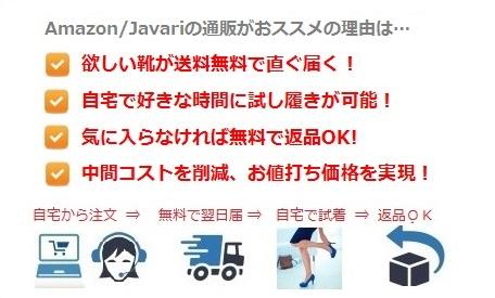 ペリーコの靴ならアマゾン/ジャバリの通販をすすめる理由