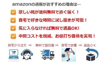 アマゾンのパンプス通販がおすすめの理由