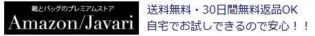 ブランド靴の扱いなら日本一 アマゾン/ジャバリ