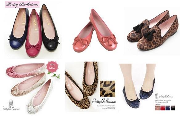 プリティバレリーナの靴一覧