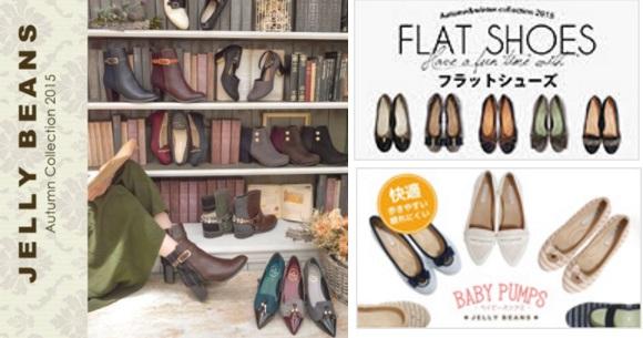 ジェリービーンズの靴イメージ