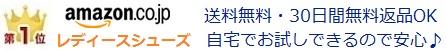 ランバンオンブルーの靴 正規通販サイトamazon