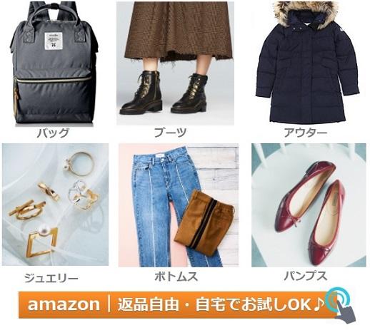 レディースファッションのセール情報