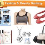 ファッション&ビューティー 人気・売れ筋ランキング