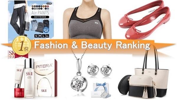 レディースファッション・美容アイテムのランキング情報