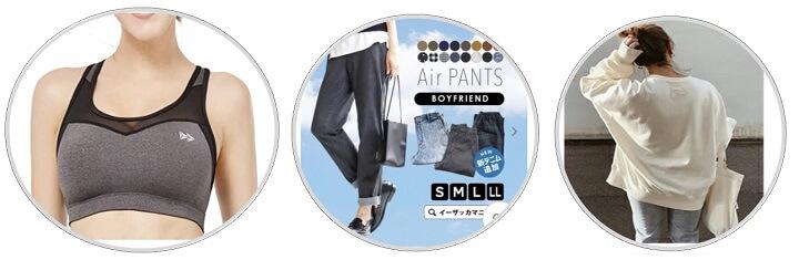 ファッションアイテムの売れ筋ランキング